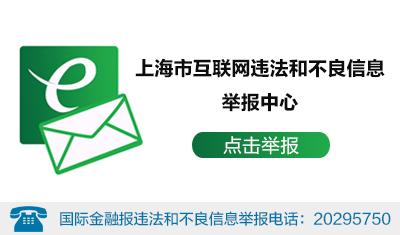 上海互联网违法和不良信息举报中心