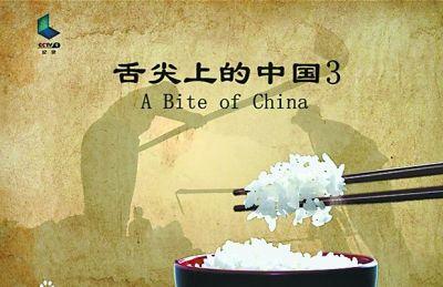 舌尖3回应质疑 舌尖上的中国第三季口碑下降犯常识性错误