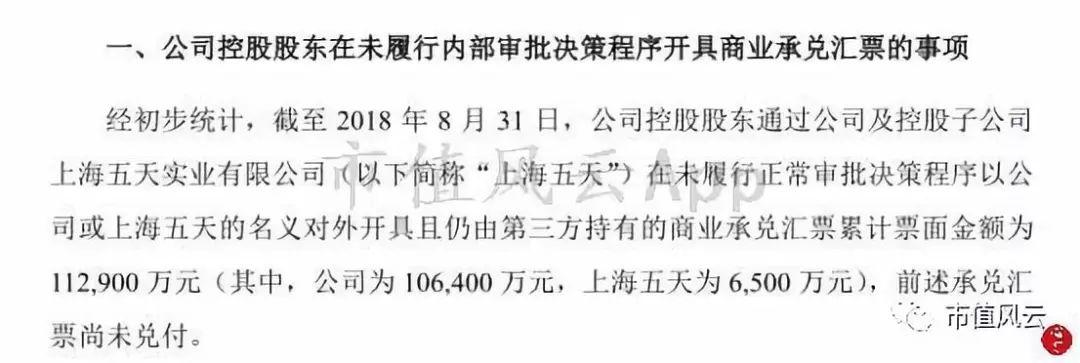 (2)公司控股股东在未履行内部审批决策程序对外担保的事项