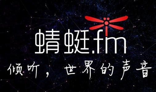 """蜻蜓FM""""难念的经"""":国资股东清盘,年度亏损"""