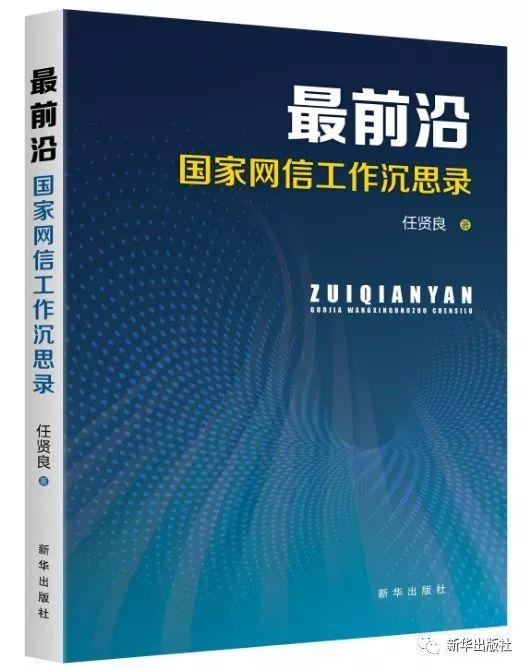 新书速递|任贤良:《最前沿:国家网信工作沉思