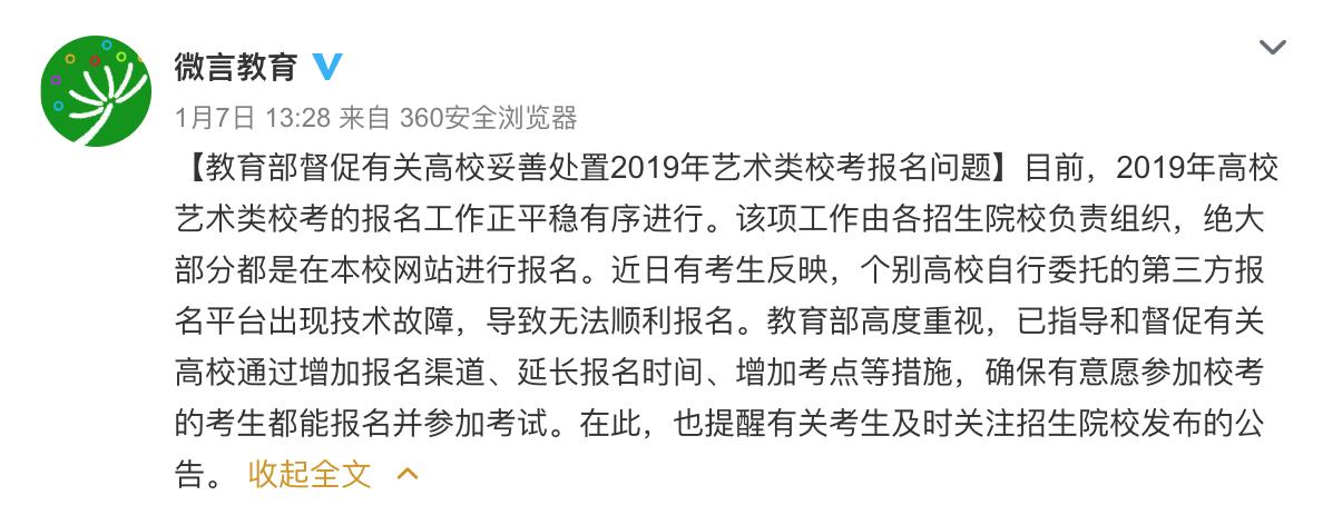 """千寻专栏-艺考报名APP""""艺术升""""奔溃,低廉采购价格""""垄断""""市场"""
