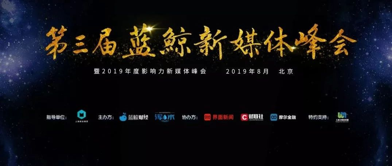 何力、魏武挥、范卫锋、冯大辉、井越…超300位嘉宾相聚北京,你来吗?