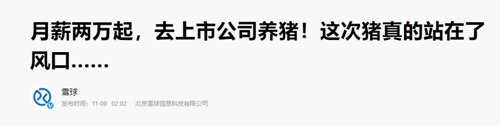 """年薪千万招人""""养猪"""" 河南首富颠覆行业的雄心"""