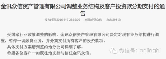 而此前,金讯众信绍兴分公司就因涉嫌非法吸收公众存款被绍兴警方立案侦查。