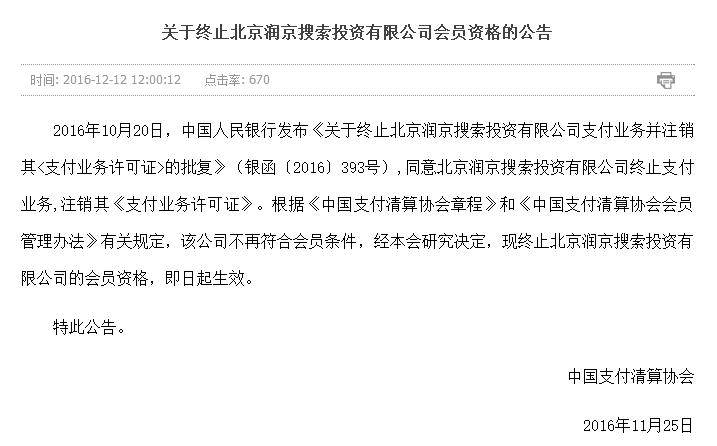 公告中称,2016年10月20日,中国人民银行发布《关于终止北京润京搜索投资有限公司支付业务并注销其<支付业务许可证>的批复》(银函〔2016〕393号),同意北京润京搜索投资有限公司终止支付业务,注销其《支付业务许可证》。