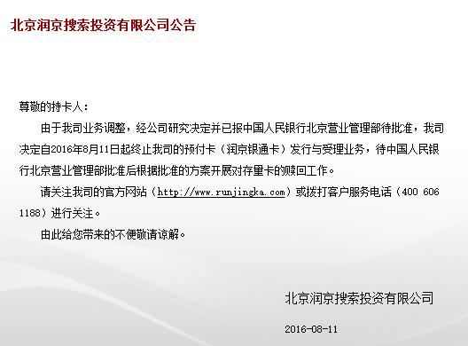 两个月后,润京公司再次公告,称公司已于2016年8月向中国人民银行递交终止支付业务的报告。截止目前尚未收到批复。待中国人民银行批复后,公司将及时公告中国人民银行批复的处理程序和条件,并依据法律法规以及中国人民银行的规定办理相关手续。