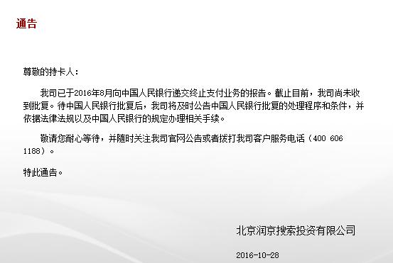据官网介绍,北京润京搜索投资有限公司,是由北京日报报业集团、北京中复电讯设备有限责任公司等四家企业投资,润京银通卡是由北京搜索投资及其控股企业组织会员单位发行的服务行业储值卡。