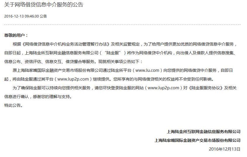 """目前在陆金所平台(lu.com)上点击""""网贷""""板块就直接跳转到陆金服平台(lup2p.com)页面,同时陆金服与原先陆金所的账户体系仍然可通用。"""