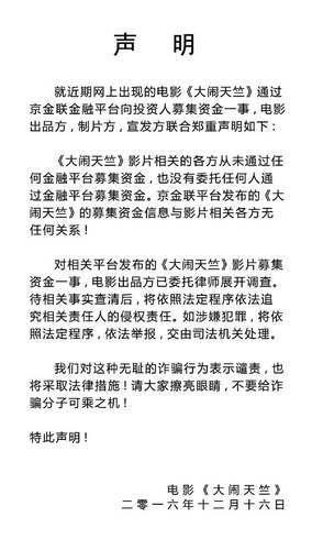 王宝强《大闹天竺》片方回应与诈骗无关,并未授权众筹