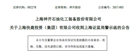 继深交所谴责快鹿集团和施健兴后,快鹿集团又遭上海证监局警示