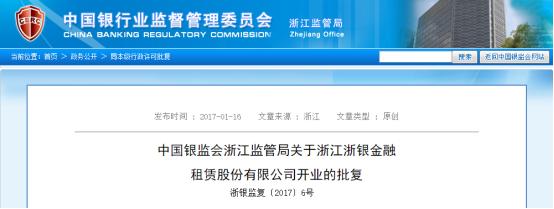 就在4天前(1月13日),浙江银监局批准浙商银行旗下浙银租赁开业。