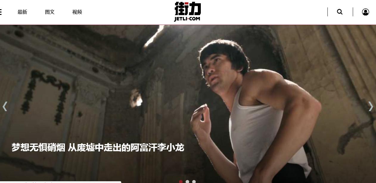 """转李连杰创办视频网站""""街力""""上线,要打造""""功夫网红""""造梦工厂?"""