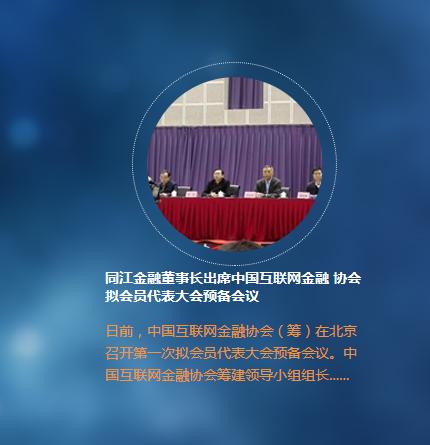 金小鲸(ID:lanjinghj)注意到,此次公布的最新中国互金协会会员名单中,并未出现同江金融。