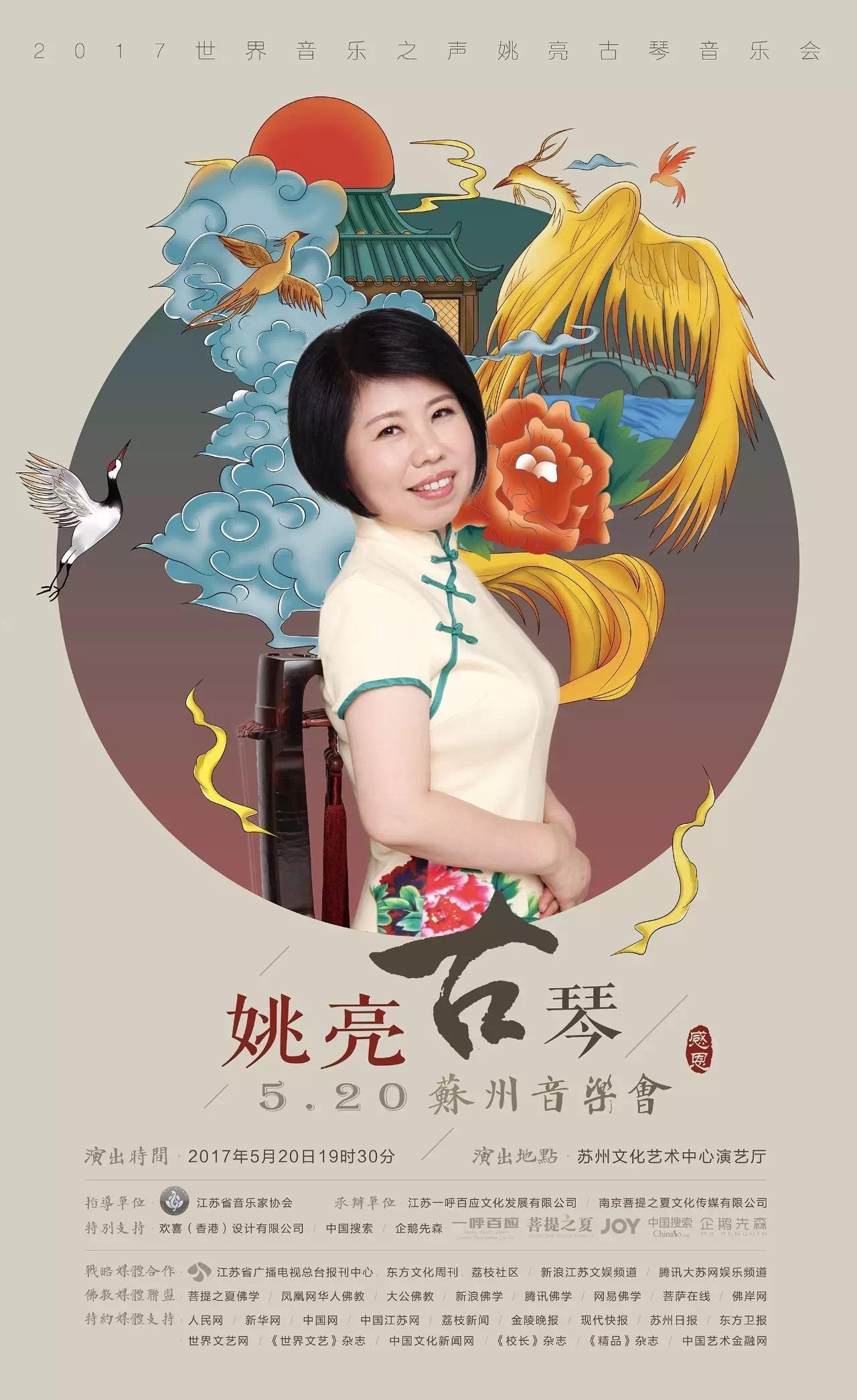 2017世界音乐之声之姚亮古琴音乐会(苏州)将于5月20日举行