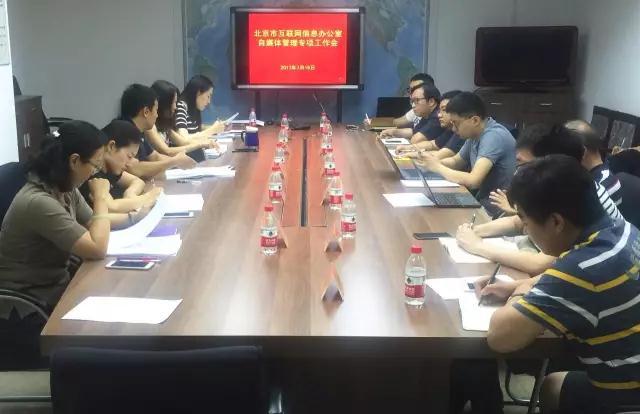 北京网信办整治自媒体平台 ,约谈搜狐、网易、凤凰、今日头条等