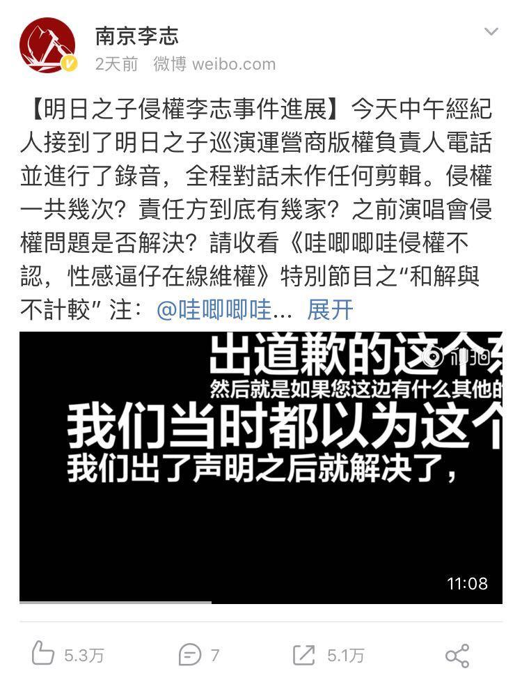 """李志诉《明日之子》侵权索赔300万,音乐类综艺需要一堂""""版权课"""