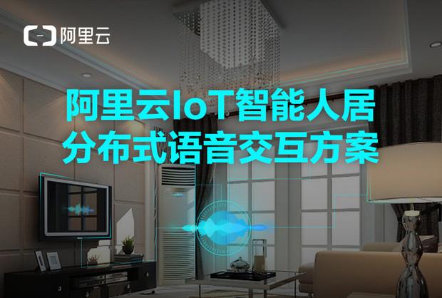 阿里云IoT团结达摩院公布漫衍式语音交互办理方案 完成家居全声控无处不在