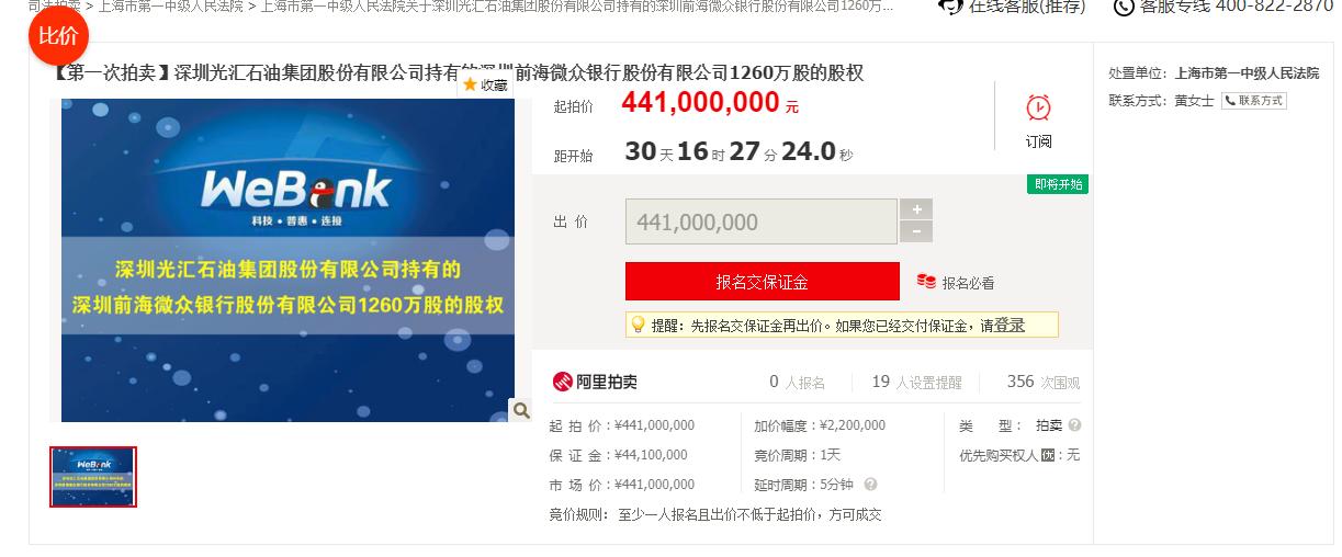 微众银行1260万股股权被拍卖,起拍价4.41亿元