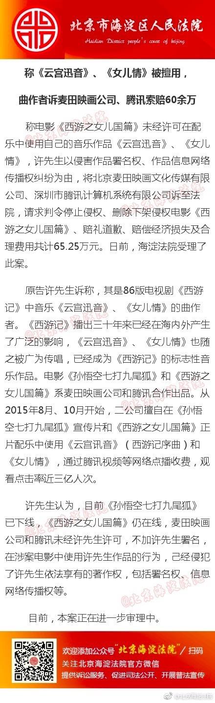 86版西游记总作曲起诉腾讯侵权,索赔65万