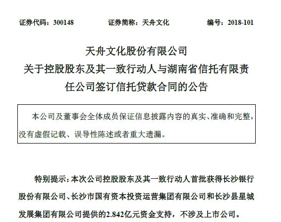 天舟文化实控人获2.84亿元信托贷款支持