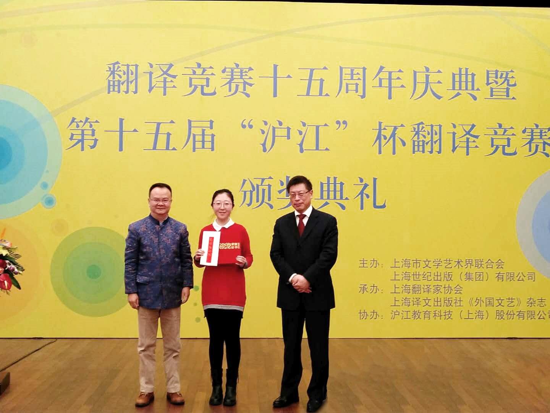 """第十五届""""沪江""""杯翻译竞赛颁奖典礼在沪举行,参与人数超10万"""