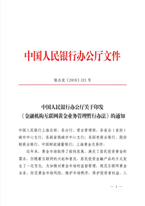 央行印发互联网黄金业务管理暂行办法,代销机