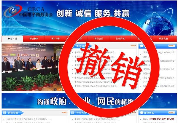 中国电子商务协会被撤销登记,旗下设有多个互金、区块链组织