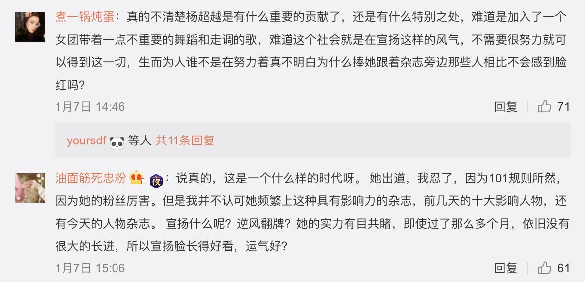 """争议声中,杨超越载入""""史记"""",舆论究竟在质疑杨超越什么?"""