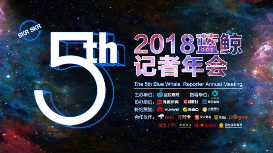 第五届蓝鲸财经记者年会