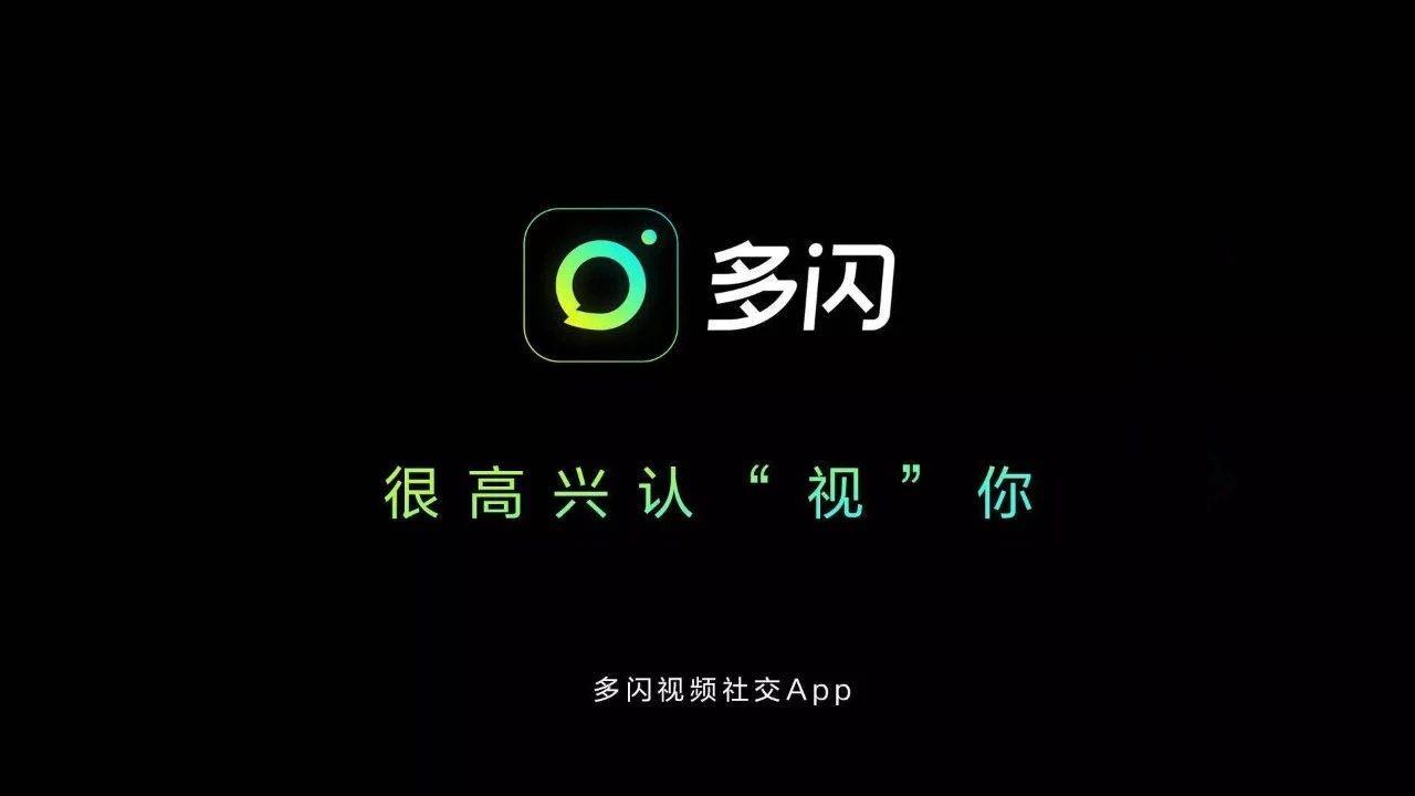 """抖音新产品""""多闪"""",能成功撼动微信8年来的社交地位吗?"""