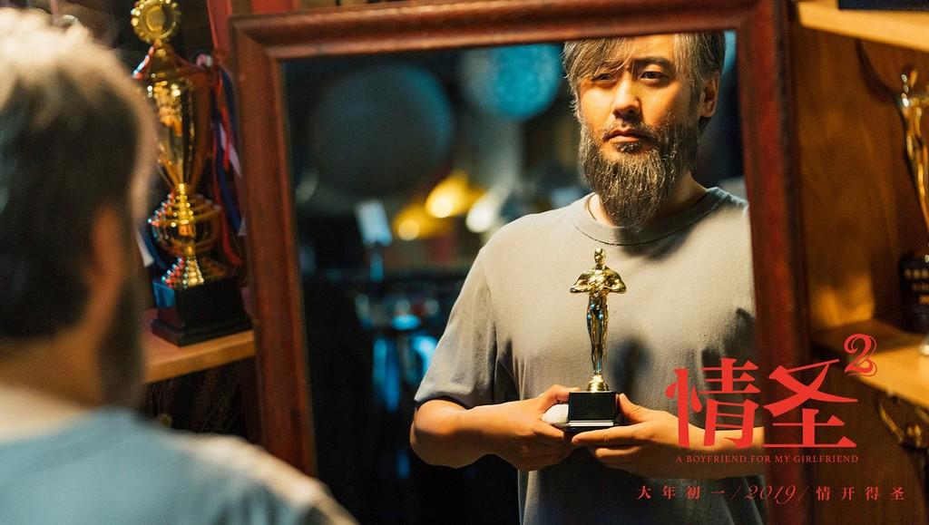 吴秀波人设崩塌后《情圣2》退出春节档,新丽传媒恐成最大输家