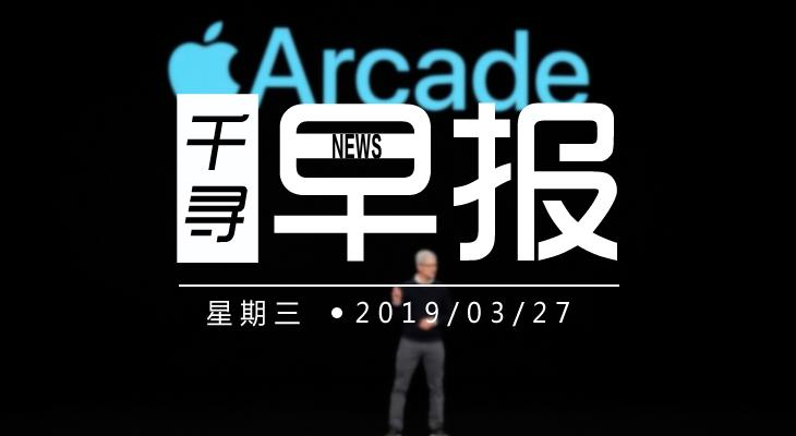 千寻早报 | 苹果春季发布会无硬件;猫眼娱乐上市首份年报亏损1.37亿