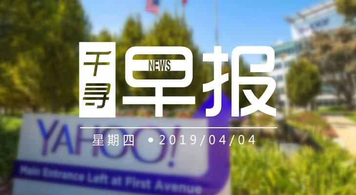 千寻早报 阿里大股东Altaba拟售50%持股;章泽天卸任刘强东旗下公司董事