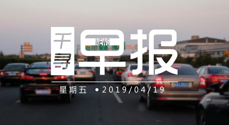 千寻早报   汽车之家等8平台被约谈;亚马逊放弃中国自营市场启动裁员