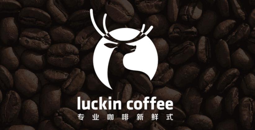 挑战星巴克,瑞幸咖啡还要付出多大代价