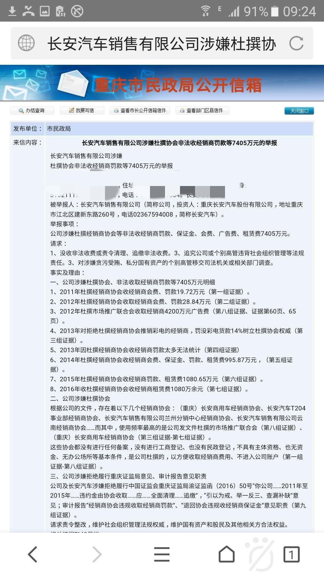 """长安汽车涉嫌成立""""山寨经销商协会""""收取经销商15亿元"""