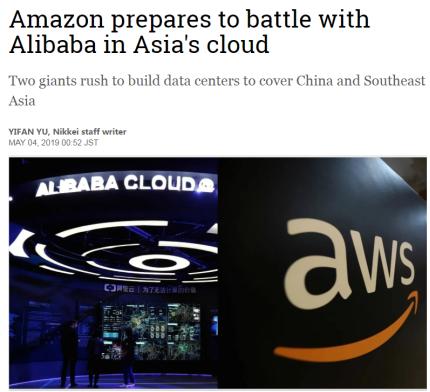 日经亚洲评论:阿里云亚太第一,亚马逊正努力追赶