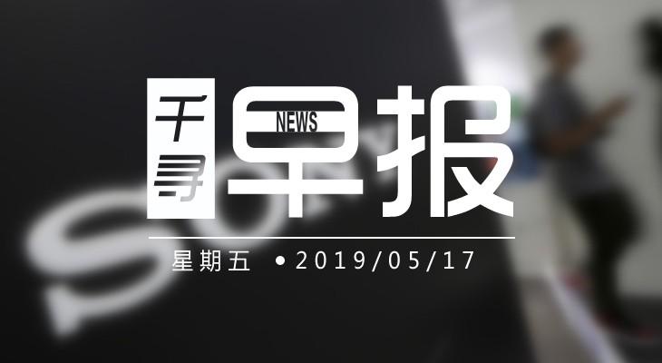 千寻早报 | 索尼将以2000亿日元购回4.8%自家股票;摩拜原班人马成立新公司