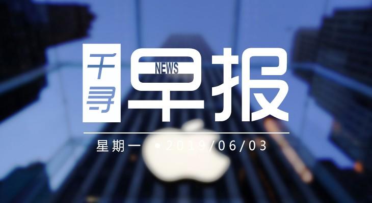 千寻早报 | 苹果或将关闭iTunes软件;维密一季度关35?#19994;輳?#22823;秀或停播