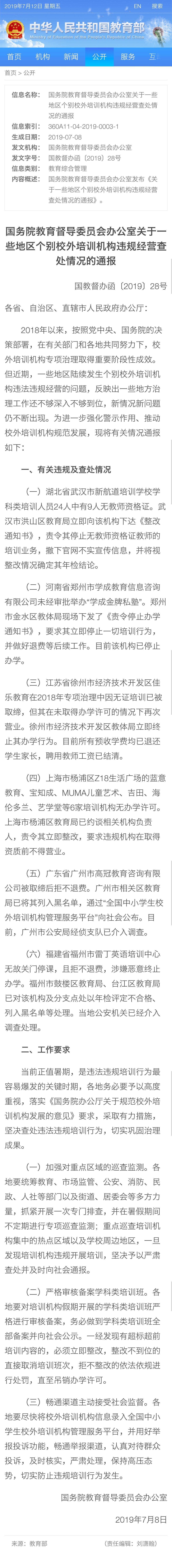 国务院集中通报六省市校外培训机构违规,新航道、雷丁英语等上榜插图