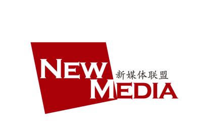 New Media 联盟