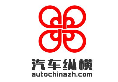 中国汽车纵横