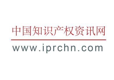 中国知识产权报