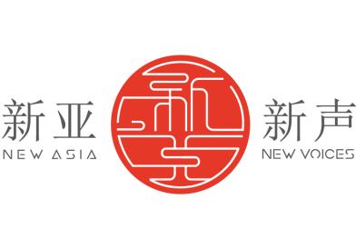 新亚logo-01