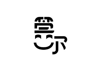 莞尔文化-01