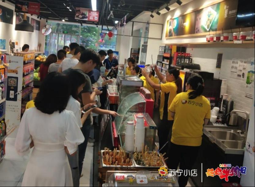 苏宁小店818半价日24小时战报:单店平均客流量同比增长345%