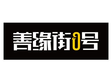 善缘街0号-01