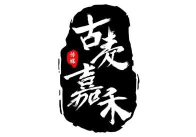 青岛古麦嘉禾科技-01