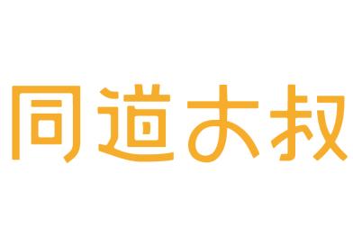 同道大叔logo-01